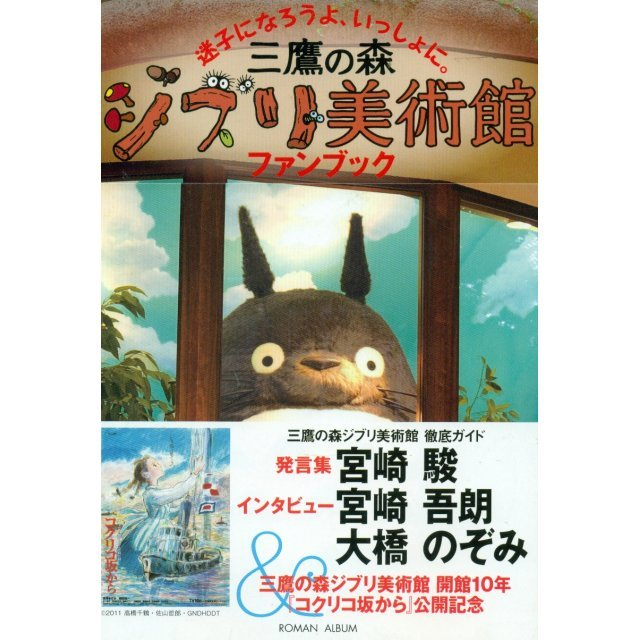 Ghibli Museum Fan Book 2011