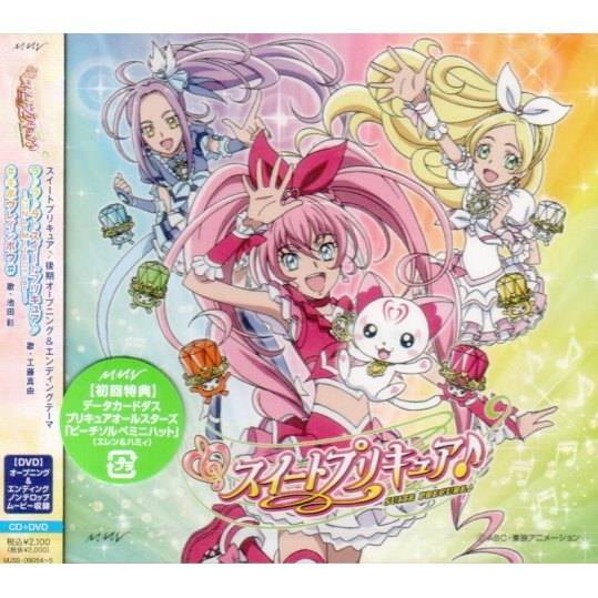 OP: La La La Suite Precure - Unlimited Ver. / ED: Kibo Rainbow [CD+DVD]