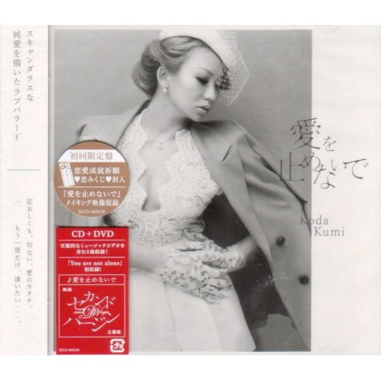Ai Wo Tomenaide [CD+DVD Type A]