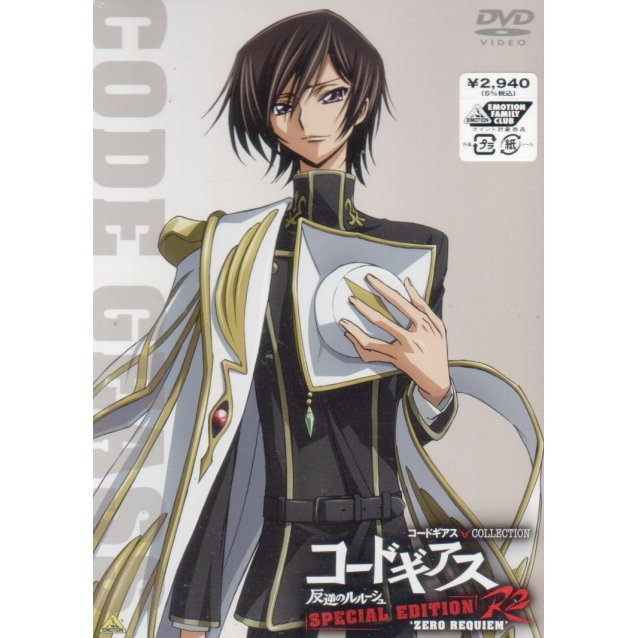 Code Geass Collection: Code Geass Lelouch Of The Rebellion R2 Special Edition - Zero Requiem