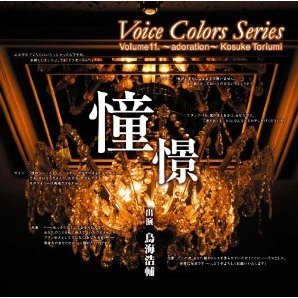 Voice Colors Series Vol.11 Adoration - Kosuke Toriumi