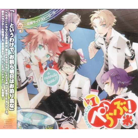 Perabu A Cappella Love Drama CD 1 - Natsufuku Side Stories