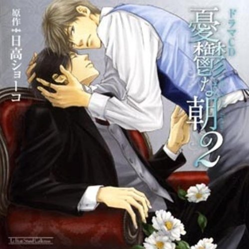 Lebeau Sound Collection Drama CD: Yuutsu Na Asa 2