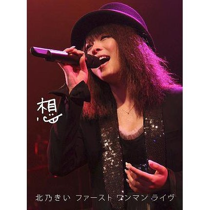 Sou First One-Man Live [Limited Edition]