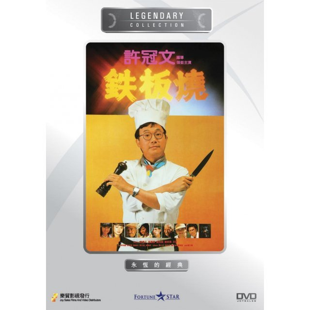 Teppanyaki [Legendary Collection]