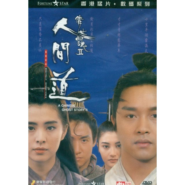 A Chinese Ghost Story II [Digitally Remastered]