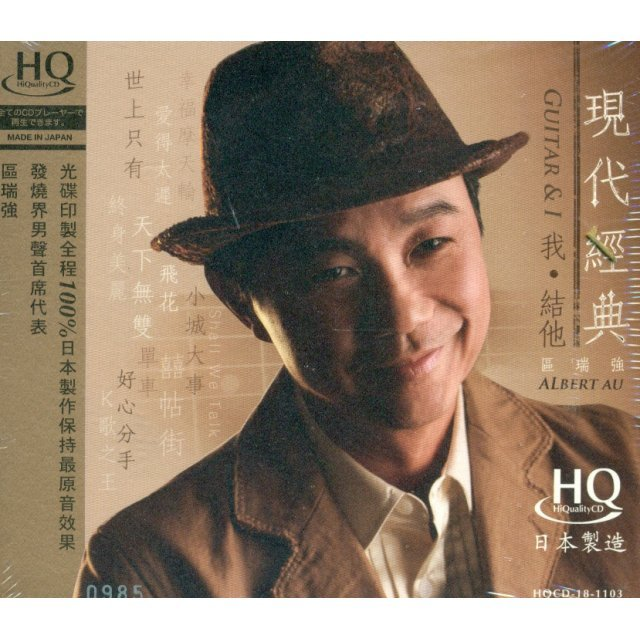 Guitar & I [HQCD Limited Edition]