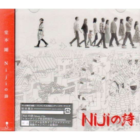 Niji No Uta [CD+DVD Limited Edition Type B]