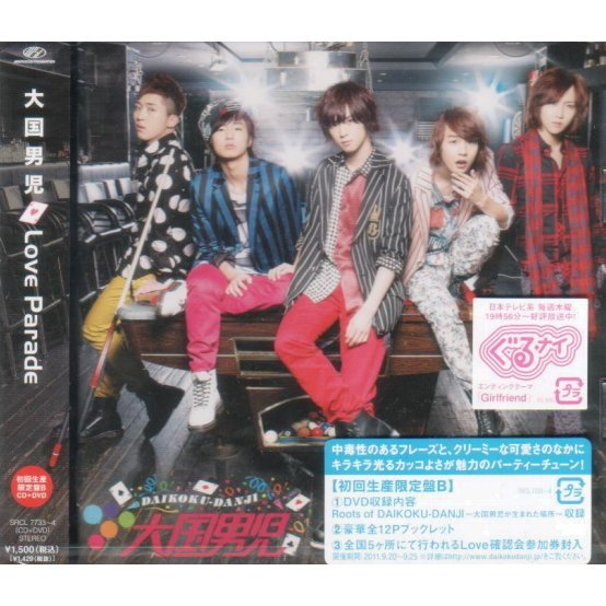 Love Parade [CD+DVD Limited Edition Type B]
