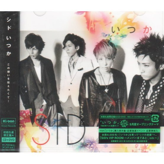 Itsuka [CD+DVD Limited Edition Type A]