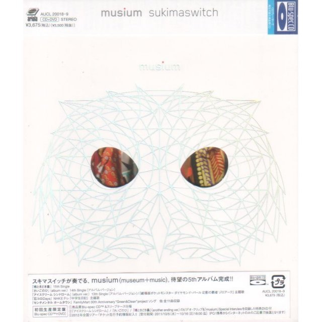 Musium [Blu-spec CD+DVD Limited Edition]