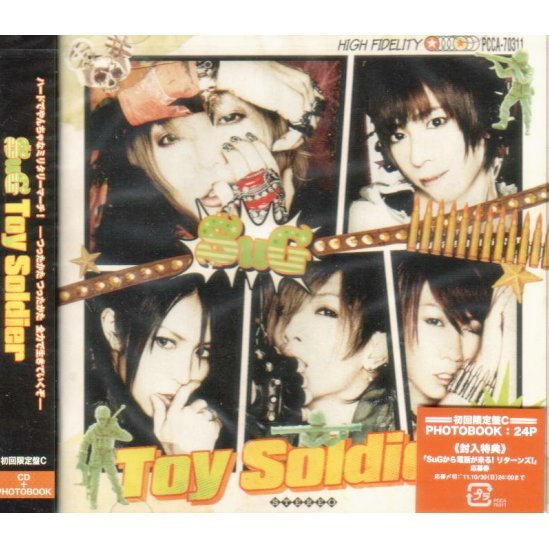 Toy Soldier [CD+Photobook Limited Edition Type C]