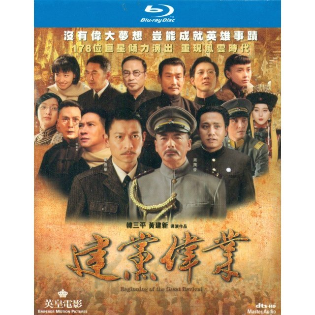 Beginning of the Great Revival [Blu-ray+DVD]
