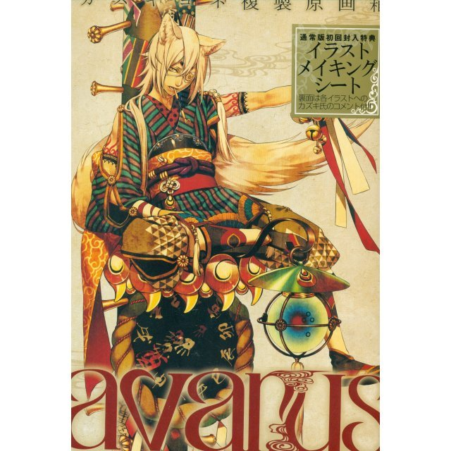 Kazukiyone Reproduction Original Box - Avarus