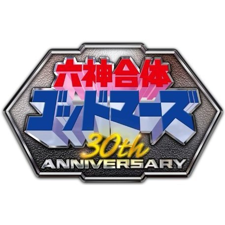30th Anniversary Six God Combination Godmars Super Complete Box [3Blu-ray+6Blu-spec CD+CD+DVD-ROM]