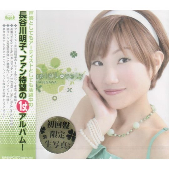Simply Lovely [CD+DVD]