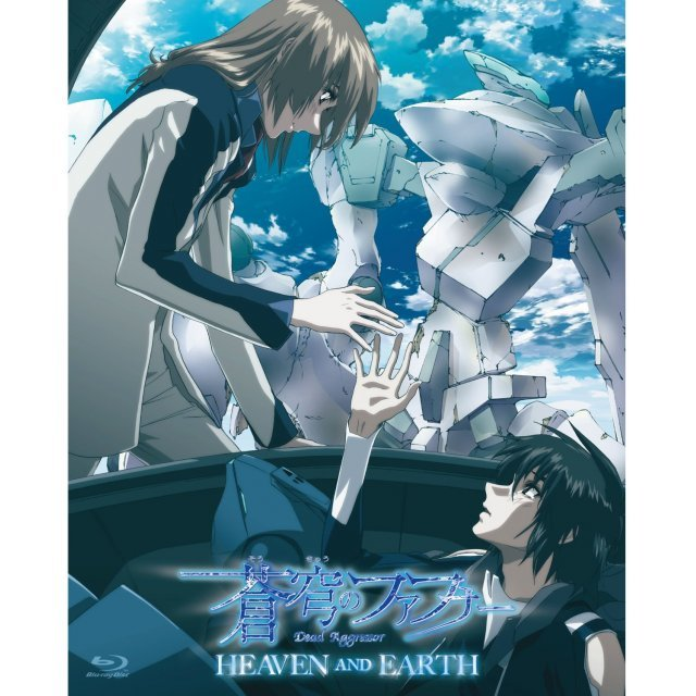 Sokyu No Fafner: Dead Aggressor: Heaven And Earth / Sokyu No Fafner Heaven & Earth [Limited Edition]