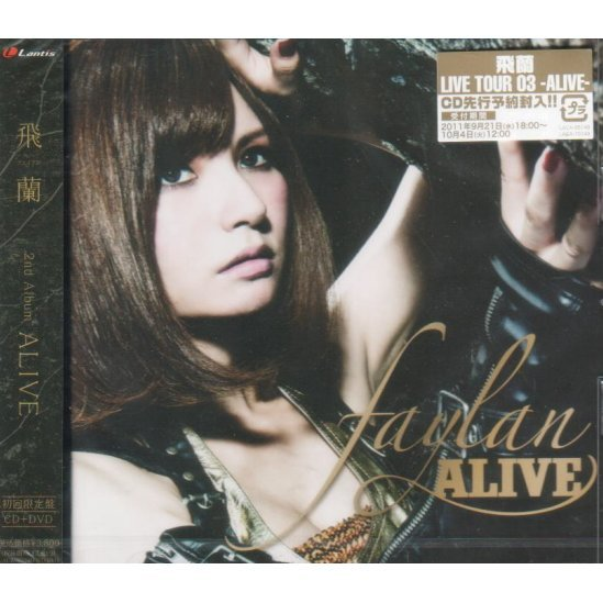 Alive [CD+DVD Limited Edition]