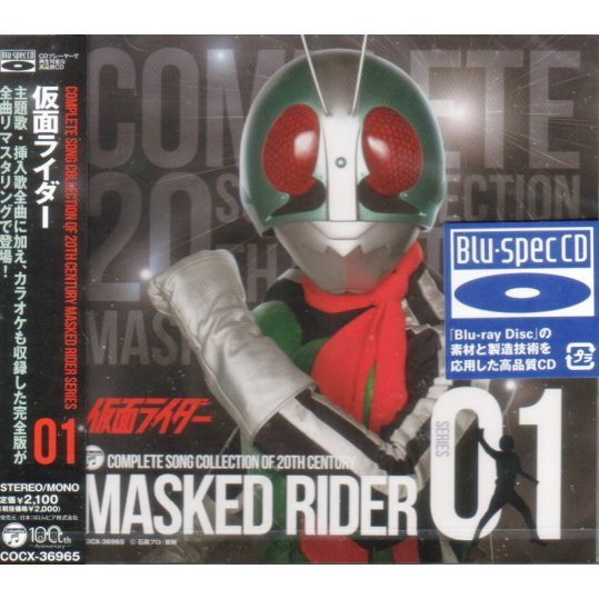Complete Song Collection Of 20th Century Masked Rider Series 01 Kamen Rider [Blu-spec CD]