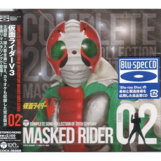 Complete Song Collection Of 20th Century Masked Rider Series 02 Kamen Rider V3 [Blu-spec CD]