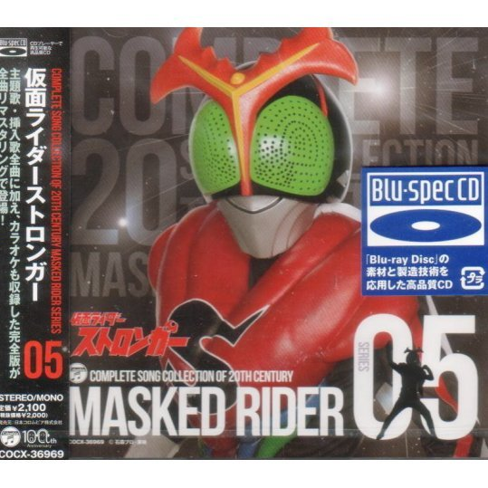 Complete Song Collection Of 20th Century Masked Rider Series 05 Kamen Rider Stronger [Blu-spec CD]