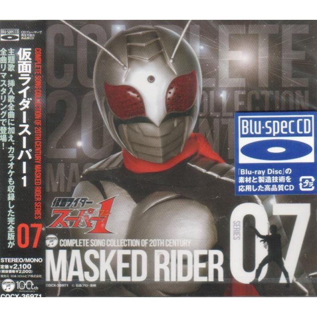 Complete Song Collection Of 20th Century Masked Rider Series 07 Kamen Rider Super 1 [Blu-spec CD]