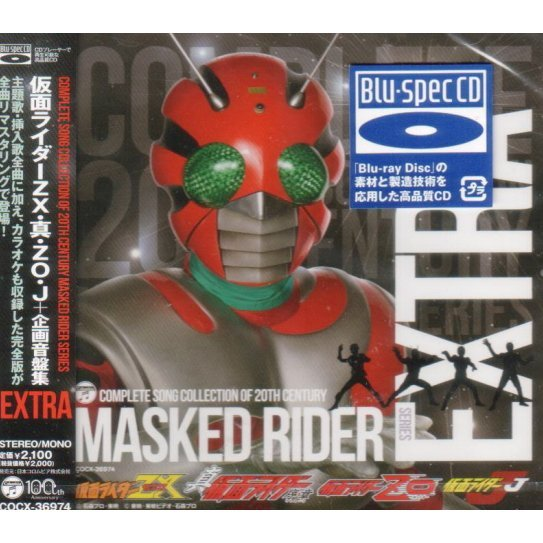 Complete Song Collection Of 20th Century Masked Rider Extra Kamen Rider ZX Shin Zo J Kikaku Onban Shu [Blu-spec CD]