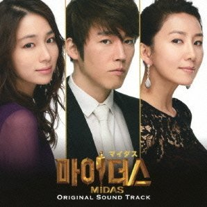 Midas Original Soundtrack
