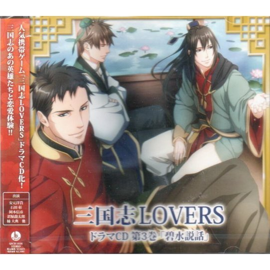 Sangokushi Lovers Drama CD 3