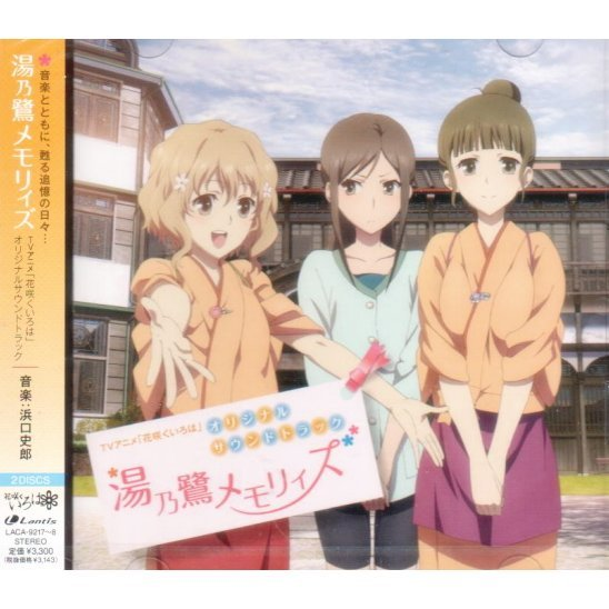 Hana Saku Iroha Original Soundtrack