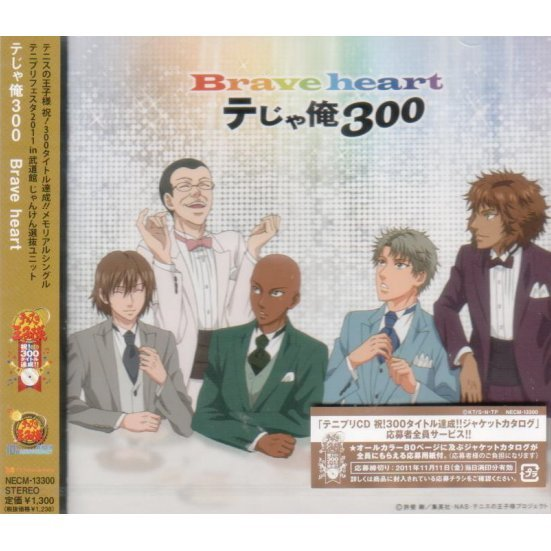 Brave Heart (The Prince Of Tennis Character CD)