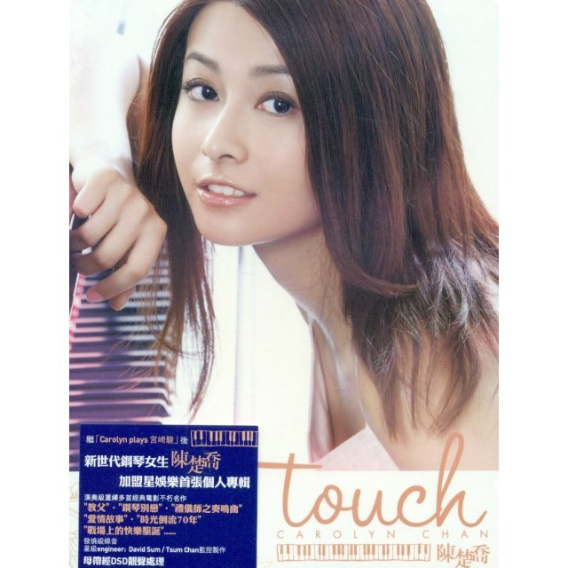 Touch [CD+DVD]