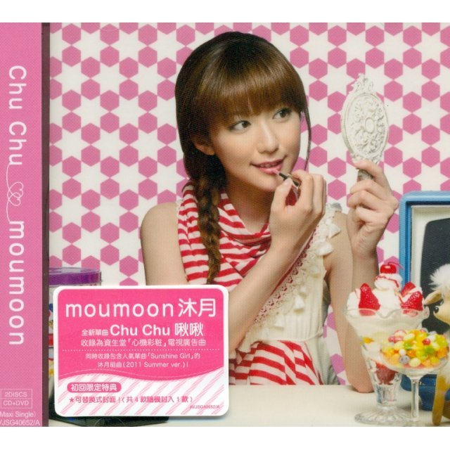Chu Chu [CD+DVD]