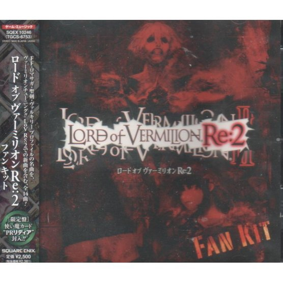 Lord Of Vermilion Re: 2 Fan Kit Original Soundtrack