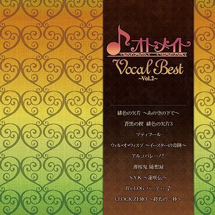 Otomate Vocal Best Vol.2