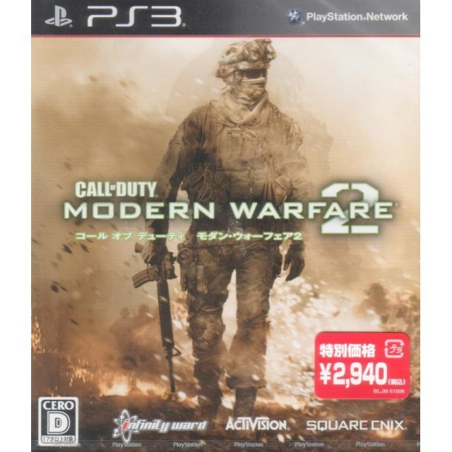 Call of Duty: Modern Warfare 2 (Best Version)