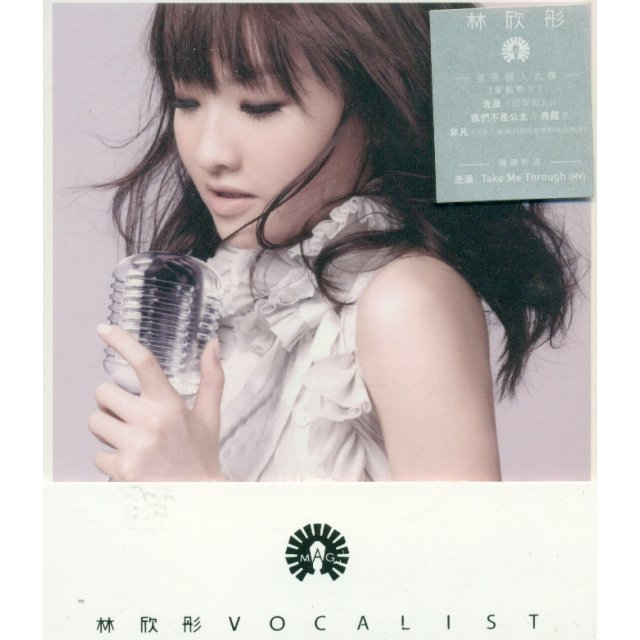 Vocalist [CD+DVD]