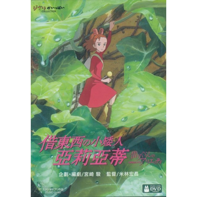 Arrietty [2-Disc Edition]