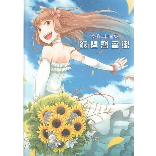 Ayakura Juu Illustrations Spice & Wolfook of Pictures