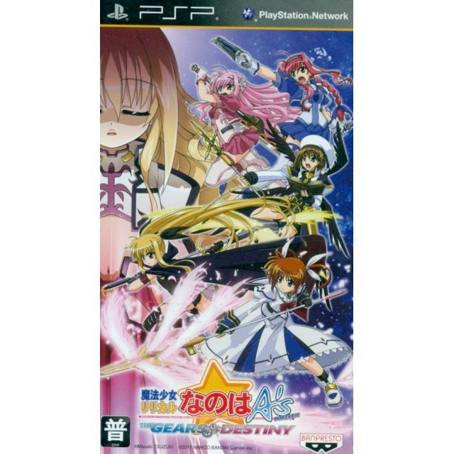 Mahou Shoujo Nanoha A's Portable: The Gears of Destiny