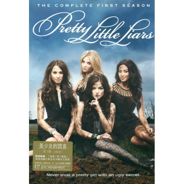 Pretty Little Liars: Season 1 [5-Discs Edition]