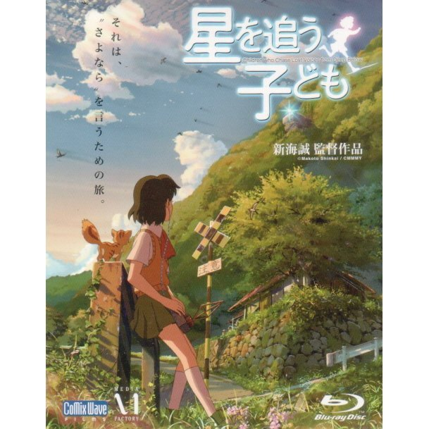 Hoshi Wo Ou Kodomo / Children Who Chase Lost Voices From Deep Below Blu-ray Box [Limited Edition]
