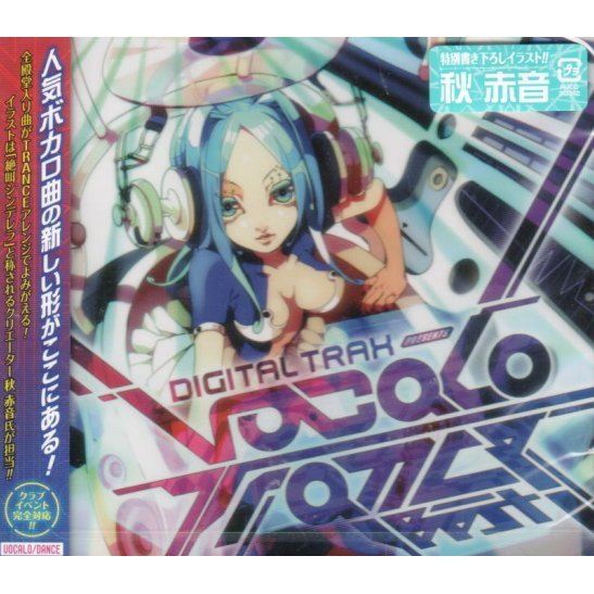 Digital Trax Presents Vocalo Trance Best