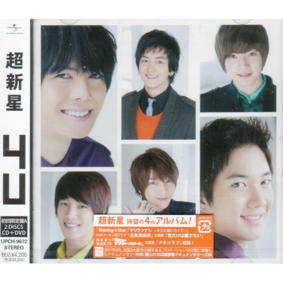 4U [CD+DVD Limited Edition Type A]