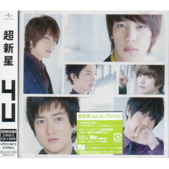 4U [CD+DVDLimited Edition Type B]