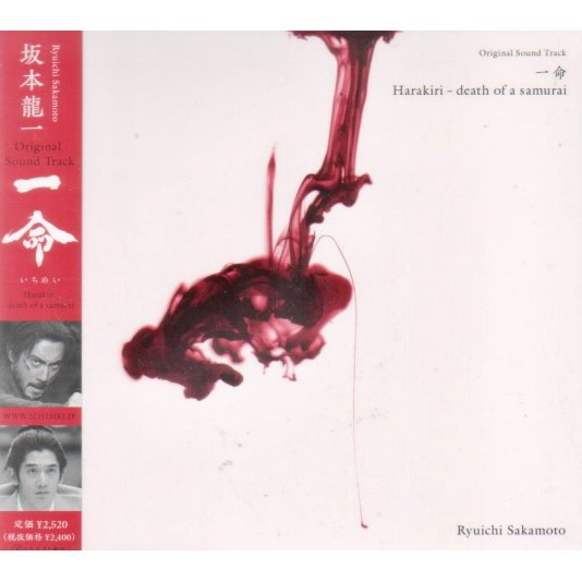 Ichimei / Hara-Kiri: Death Of A Samurai / Film Original Soundtrack