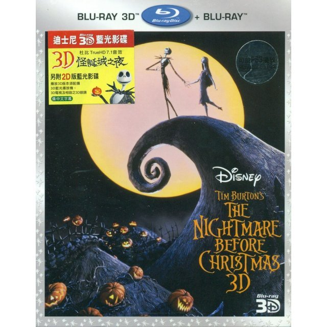 The Nightmare Before Christmas [2D+3D]