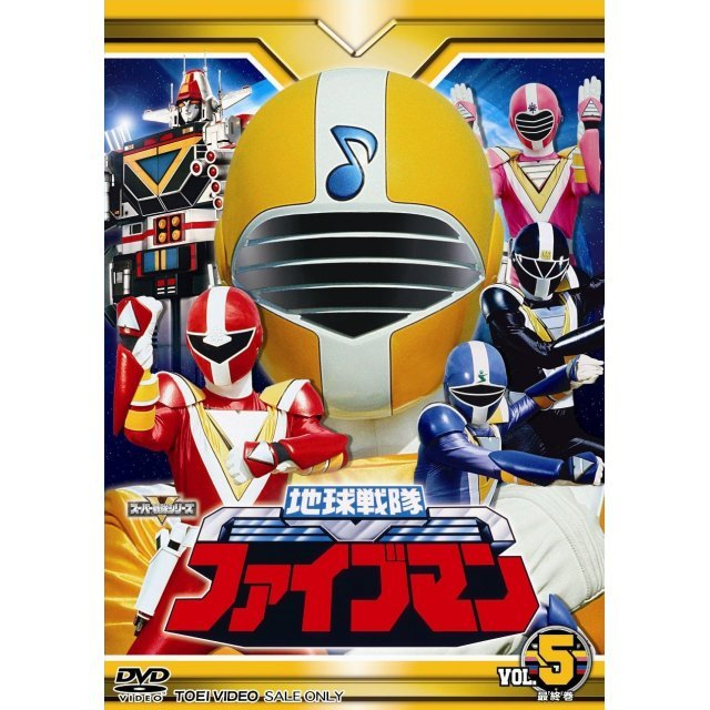 Chikyu Sentai Five Man Vol.5