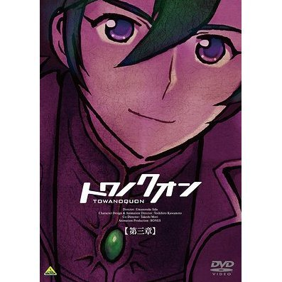 Towa No Quon Vol.3 [DVD+CD Limited Edition]