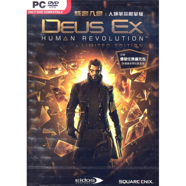 Deus Ex: Human Revolution (Chinese Packing Version) [Limited Edition] (DVD-ROM)